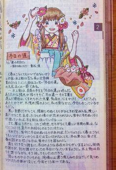 冬日の道 新聞に載っていた、重松清さんによる、水上勉さんについての文章「冬日の道」を一部書き写しました。もう春分を過ぎてしまったけれど、お気に入りのページです。
