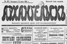 "Arkhangelsk newspaper, 1914; газетa ""Архангельск"", 1914."