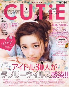 島崎遥香   Haruka Shimazaki, CUTiE March 2015 #AKB48
