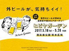 日本最大級世界のビールが飲める今年一番早いビアガーデンが日比谷公園にオープン