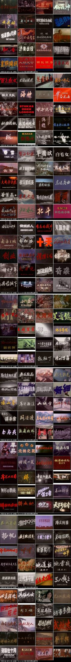 Old Chinese movie titles