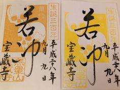 宝蔵寺-京都の御朱印。9,10,11月限定のマリーゴールドとトパーズ色です。