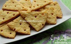 Сырный крекер | Кулинарные рецепты от «Едим дома!»