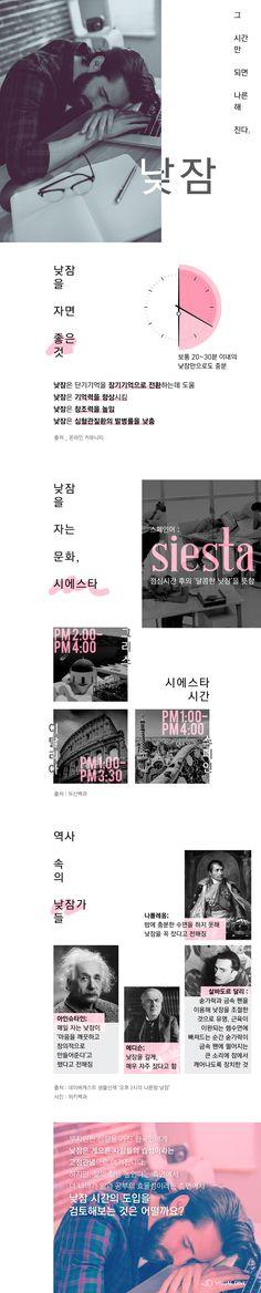 낮잠, 이름부터 달콤한 심신의 보약 [인포그래픽]#Siesta/ #Infographic ⓒ 비주얼다이브 무단 복사·전재·재배포 금지