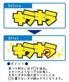 手書きPOPをネオンのように着飾ろう! Lettering Design, Hand Lettering, Happy Logo, Chinese Typography, Japan Design, Chevrolet Logo, Art Drawings, How To Draw Hands, Neon
