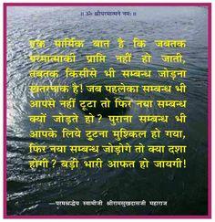 Swami ramsukh das ji maharaj poster wallpaper #swami #ramsukh #das #poster #wallpaper #ishwar #se #sambandh