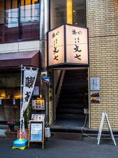 "There was a time when Asakusa was filled with kissaten (tea-houses) and cafés; many have closed but there are still several scattered around like ""Bunshichi"" (https://twitter.com/asakusa_bunshic) on the second floor of an otherwise nondescript building on a side street off Orange Dori. #Asakusa, #café, #Orange, #kissaten 1/5 March 13, 2016 © Grigoris A. Miliaresis"