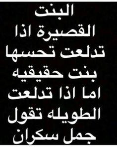 😂😂😂 Fact Quotes, Jokes Quotes, Mood Quotes, True Quotes, Arabic Funny, Arabic Jokes, Funny Arabic Quotes, Funny Quites, Arabic English Quotes