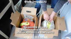 www.pmppu.ru - ВСЕ ДЛЯ НАПЫЛЕНИЯ ПЕНОПОЛИУРЕТАНА И ПОЛИМОЧЕВИНЫ