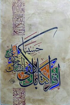 "[It will be said], ""Read your record [of past deeds]: On this Day your own self suffices as a perfect judge against yourself. Arabic Calligraphy Art, Beautiful Calligraphy, Arabic Art, Calligraphy Drawing, Learn Calligraphy, Islamic Wall Art, Coran, Typography Art, Art And Architecture"