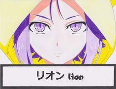 Lion - リオン Anime👉 Mayoiga