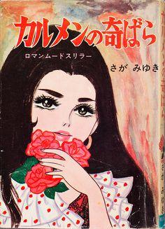 Manga Art, Manga Anime, Anime Art, Japanese Illustration, Manga Illustration, Sketchbook Inspiration, Art Sketchbook, 70s Sci Fi Art, Old Anime