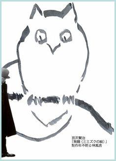 Owl Illustration by Kenji Miyazawa