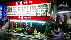 台北最強「南機場夜市」沒機場,但有這9家傳奇小吃,一定要吃一次!便宜得感人啊。好佳蚵嗲-風傳媒