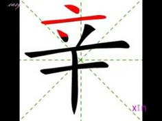 Remember Chinese Character - 辛