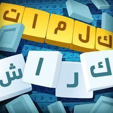حل كلمات كراش من 500 الى 600 مراحل صعبة مع حلها Application Android Play Google Play