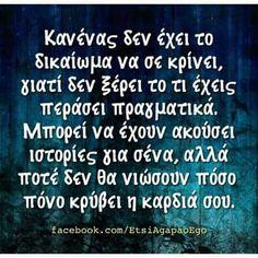 Ποτέ και κανένας!! Me Quotes, Qoutes, My Philosophy, Greek Quotes, Revenge, Religion, Lyrics, Poetry, Wisdom
