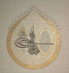 Allah Calligraphy, Islamic Art Calligraphy, Arabic Design, Arabic Art, Islamic Art Pattern, Pattern Art, Art Articles, Coran, Street Art