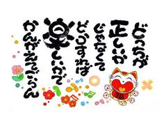 招福猫ギャラリー Great Quotes, Inspirational Quotes, Famous Quotes, Life Hacks, Messages, Words, Benefit, Japanese Phrases, Life Coach Quotes