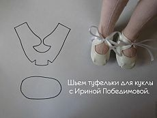 Small doll shoe pattern (Zapatos para muñecas) from Masters Feria - hecho a mano, hecho a manodoll shoes just hold pattern to bear/dolls foot to check if it will fitThe cutest doll shoes tutorialEcco in pochi passaggi come si creano le scarpine dell Sewing Dolls, Ag Dolls, Cute Dolls, Girl Dolls, Barbie Doll, Doll Crafts, Diy Doll, Doll Shoe Patterns, Dress Patterns