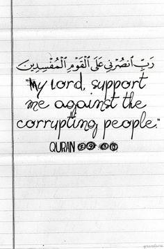 O! Ameen!                                                                 الله