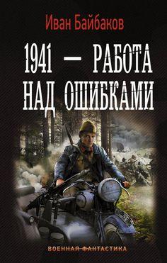 1941 — Работа над ошибками - Иван Байбаков