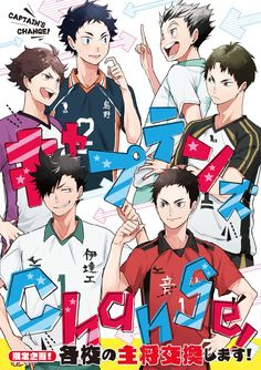Daichi looks good in Red. And look at Ushijima, he's probably thinking that Oikawa looks perfect in Shirato Uniform Watch Haikyuu, Haikyuu Fanart, Haikyuu Anime, Kagehina, Kuroo Tetsurou, Oikawa, Haikyuu Ushijima, Shonen Ai, Kiseki No Sedai