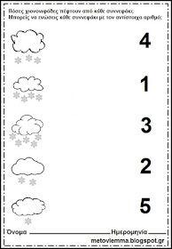 Με το βλέμμα στο νηπιαγωγείο και όχι μόνο....: Χειμώνας .Φύλλα εργασίας Fruit Crafts, Kindergarten, Education, Math, School, Ps, Blog, Winter Time, Note Cards