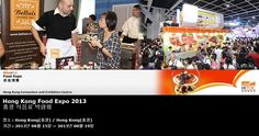 Hong Kong Food Expo 2013 홍콩 식음료 박람회