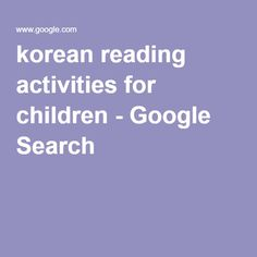 korean reading activities for children - Google Search