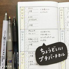 ちょうどいいプチバーチカル – 和気文具ウェブマガジン Bullet Journal Timetable, Bullet Journal Notes, Japanese Handwriting, Monthly Planner, Notebook, Bujo, Schedule, Stationary, Journaling