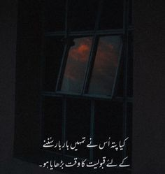 Fun Quotes, Best Quotes, Heart Touching Shayari, Cute Love Couple, Poetry Feelings, Allah Islam, Special People, Neon Signs, Funny