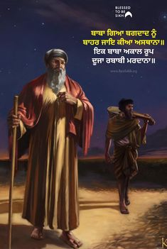 Sikh Quotes, Gurbani Quotes, Punjabi Quotes, Truth Quotes, Guru Granth Sahib Quotes, Shri Guru Granth Sahib, Guru Nanak Ji, Nanak Dev Ji, Whatsapp Dp In Punjabi