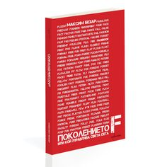 Available on (Bulgarian version) http://bookstore.enthusiast.bg/product/339/pokolenieto-f.html  Available on Amazon (English version) http://www.amazon.com/s/ref=nb_sb_noss?url=search-alias%3Daps=Generation+F%2C+Maxim+Behar