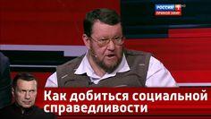 Вечер с Владимиром Соловьевым (HD) часть 2 от 22.11.16