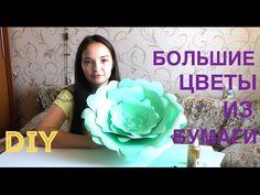 Цветы из бумаги! Мастер-класс (для свадьбы и др.) Giant paper flowers - YouTube