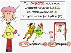 Speech Language Therapy, Speech And Language, Learn Greek, Greek Language, Teaching Methods, Kids Corner, Happy Kids, Special Education, Kids Learning