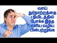 வாய்_துற்நாற்றத்தை 5 நிமிடத்தில் போக்க வழி-mouth smell solution in tami....Tamil health TipsTamil Movies | Tamil Cinema News | Kollywood News | Kollywood | Latest Tamil Cinema News | Tamil Cinema News Today | Tamil Movie Reviews | Kollywood .... Check more at http://tamil.swengen.com/%e0%ae%b5%e0%ae%be%e0%ae%af%e0%af%8d_%e0%ae%a4%e0%af%81%e0%ae%b1%e0%af%8d%e0%ae%a8%e0%ae%be%e0%ae%b1%e0%af%8d%e0%ae%b1%e0%ae%a4%e0%af%8d%e0%ae%a4%e0%af%88-5-%e0%ae%a8%e0%ae%bf%e0%ae%ae%e0%ae%bf/