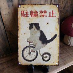 むかしのネコ看板 ポストカード ねこ 猫 レトロ 絵葉書 はがき ハガキ とことこサーカス 文具  【レターパックライト可】