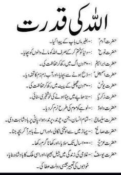 Best Islamic Quotes, Muslim Love Quotes, Islamic Phrases, Quran Quotes Love, Quran Quotes Inspirational, Islamic Messages, Religious Quotes, Hazrat Ali Sayings, Imam Ali Quotes