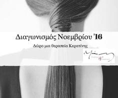 Διαγωνισμός manos hair με δώρο μια θεραπεία κερατίνης - https://www.saveandwin.gr/diagonismoi-sw/diagonismos-manos-hair-me-doro-mia-therapeia-keratinis/