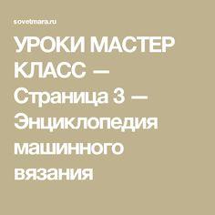 УРОКИ МАСТЕР КЛАСС — Страница 3 — Энциклопедия машинного вязания