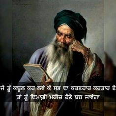 Sikh Quotes, Gurbani Quotes, Indian Quotes, Words Quotes, Punjabi Attitude Quotes, Punjabi Love Quotes, Strong Mind Quotes, Good Thoughts Quotes, Gud Thoughts