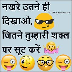 List of Attitude status in Hindi to just copy paste and set as status. This best Whatsapp status attitude category is for both boys and girls. Status For Whatsapp Attitude, Attitude Status Girls, Funny Attitude Quotes, True Feelings Quotes, Attitude Quotes For Girls, Status Hindi, People Quotes, Girl Quotes, Funny Quotes