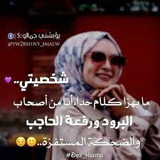 رمزيات بنات Fun Quotes Funny Funny Quotes Funny Arabic Quotes