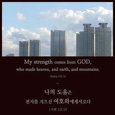 My strength comes from God.  . . #성경말씀 #성경구절 #오늘의말씀 #오늘의말씀묵상 #시편 #큐티 #말씀스타그램 #말씀릴레이 #성경말씀릴레이 #묵상 #주님 #힘 #bible #bibleverse #biblestagram #biblequotes #verseoftheday #biblejournaling #bibleverseoftheday #jesuschrist #godisgood #thanksgod #qt #powerofgod #powerofprayer#wordofgod #wordofwisdom #daily #prayer #pray by from_scars_to_stars