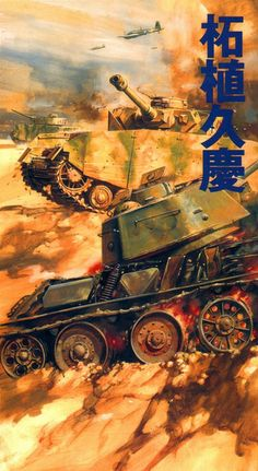 Imagen Military Art, Military History, War Thunder, German Army, Aviation Art, Box Art, World War Two, Wwii, Illustrators