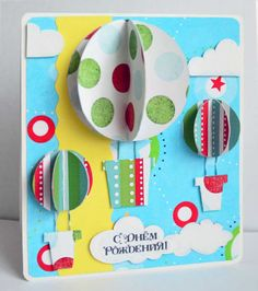 Детская креативная открытка ручной работы с воздушыми шарами на День Рождения мальчику