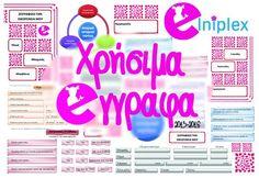 Όλα τα έγγραφα, παρουσιολόγια, συγκεντρωτικά ημερολόγια, φόρμες, ενημερωτικά κείμενα για τη σχολική χρονιά 2015-16 από το elniplex. Κατεβάστε τα ελεύθερα. Ατομικό Ιστορικό Νηπίου 2015-16 (ένα υπερπλήρες ατομικό ιστορικό του νηπίου που συμπληρώνεται σε ελάχιστο χρόνο και δίνει όλες τις πληροφορίες στον εκπαιδευτικό) Χρήσιμες πληροφορίες για τη ζωή στο νηπιαγωγείο 2015-16 (ένα πλήρες, ενημερωτικό έντυπο μεόλα…