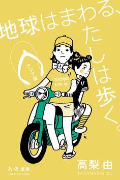 地球はまわる、わたしは歩く。アジア編 2015.3.20 売著・高梨由 / 発行・あの出版